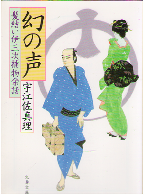 Mari Ueza [ Maboroshi no koe ] Historical Novel / JPN