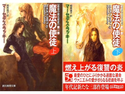 Mercedes Lackey [ Magic's Pawn ] Fantasy Fiction JPN edit.