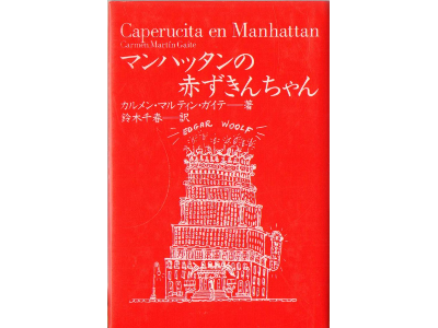 Carmen Martin Gaite [ Caperucita en Manhattan ] Fiction JPN edit