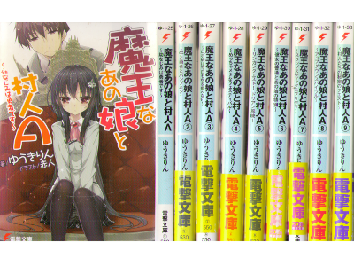 Rin Yuki [ Maou na Anoko to Murabito A v.1-9 ] Light Novel JPN
