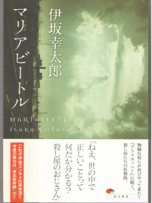 FULL OF BOOKS Online: Kotaro Isaka [ Maria Beetle ] Fiction JPN