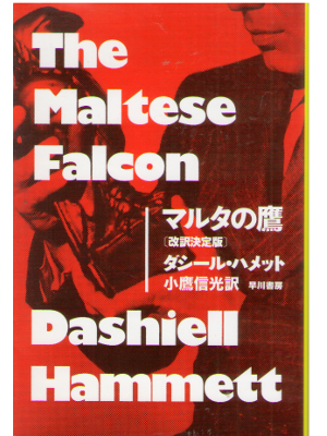 Dashiell Hammett [ The Maltese Falcon ] Fiction JPN Bunko NCE