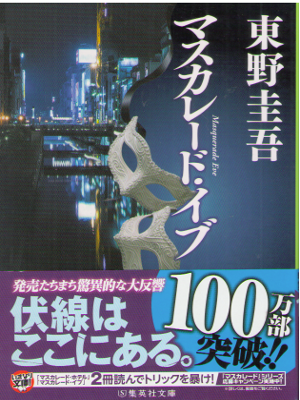 Keigo Higashino [ Masquarade Eve ] Fiction JPN 2014