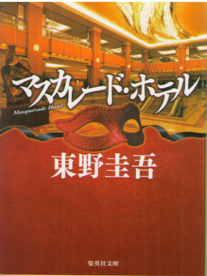Keigo Higashino [ Masquerade Hotel ] Fiction JPN 2014