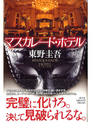 Keigo Higashino [ Masquerade Hotel ] Fiction JPN
