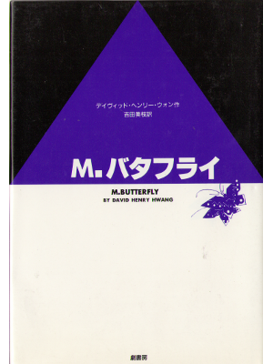 David Henry Hwang [ M. Batterfly ] Hard Cover, Japanese Edition