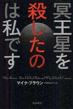 Mike Brown [ How I Killed Pluto and Why It Had It Coming ] JPN