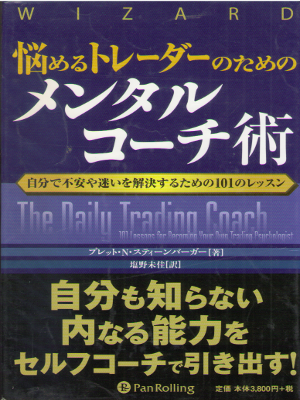 Brett N Steenbarger [ The Daily Trading Coach ] JPN HB Finance