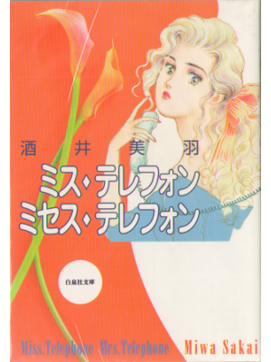 Miwa Sakai [ Miss. Telephone Mrs. Telephone ] Comic JPN