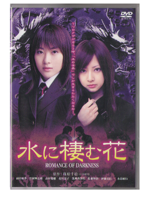 [ Mizu ni Sumu Hana -ROMANCE OF DARKNESS- ] DVD JPN movie 2005