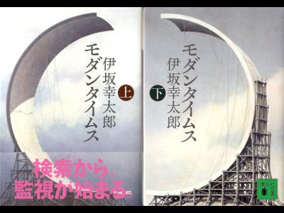 「modern times isaka kotaro」の画像検索結果