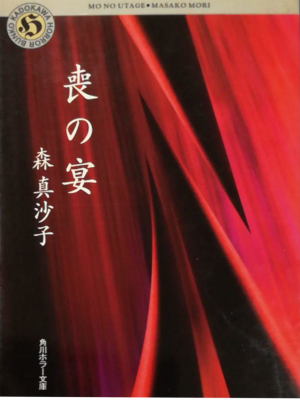 Masako Mori [ Mo no Utage ] Fiction Horror JPN