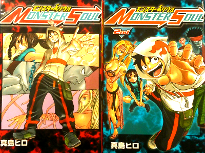 Hiro Mashima [ Monster Soul vol.1-2 ] Boy's Comics JPN