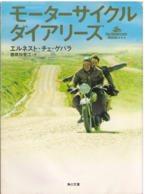 Ernesto Che Guevara [ Motorcycle Diaries ] Non Fiction / JPN