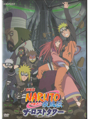 [ NARUTO Shippuden the lost tower ] DVD/Movie/JPN