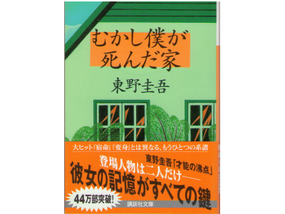 Keigo Higashino [ Mukashi bokuga shinda ie ] Fiction / JPN