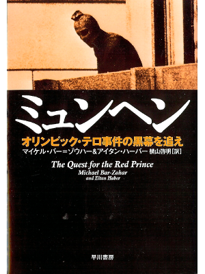 Michael Bar‐Zohar [ Quest for the Red Prince, The ] JPN edit.