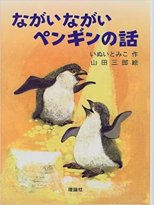 Tomiko Inui [ Nagai Nagai Penguin no Hanashi ] Kids Reading JPN