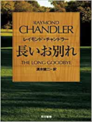 Raymond Chandler [ The Long Goodbye - Nagai Owakare ] JPN NCE