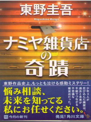 Keigo Higashino [ Namiya Zakkaten no Kiseki ] Fiction / JPN 2014