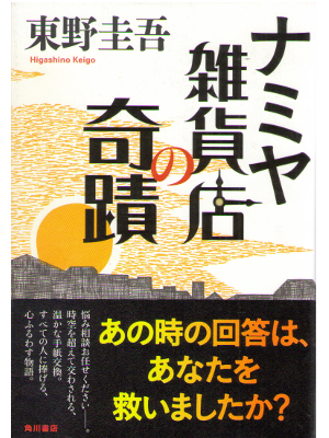 Keigo Higashino [ namiya Zakkaten no Kiseki ] Fiction / JPN
