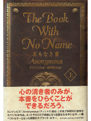 Anonymous [ Book with No Name, The ] Fiction JPN edit.