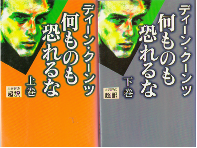 Dean Koontz [ Fear Nothing vol.1-2 ] Fiction / JP