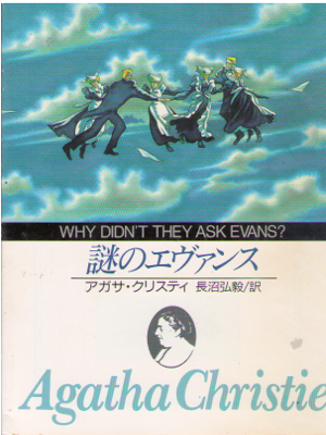 Agatha Christie [ Why Don't They Ask Evans? ] Fiction JPN