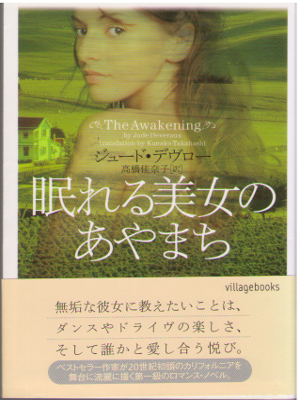 Jude Deveraux [ The Awakening ] Fiction / JPN