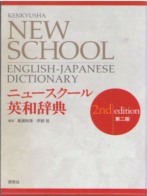 [ New School English-Japanese Dictionary ] Languages