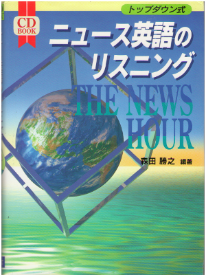 Katsuyuki Mrita [ The news hour ] Language82 JPN