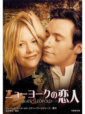 James Mangold [ Kate & Leopold ] Fiction JPN edit.