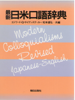 E.G. Seidensticker [ Modern Colloquialisms Revised JPN-ENG ]