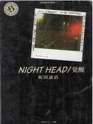 George Iida [ Night Head / Kakusei ] Horror Fiction JPN Bunko