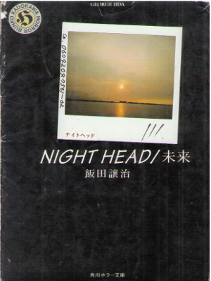 George Iida [ Night Head / Mirai ] Horror Fiction JPN Bunko