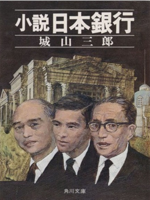 Saburo Shiroyama [ Novel Nihon Ginkou ] Fiction JPN Bunko