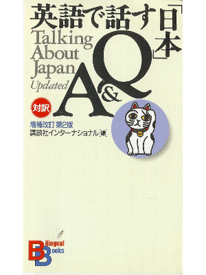 Kodansha Int'l [ Talking About Japan: updated ] Culture JPN/ENG