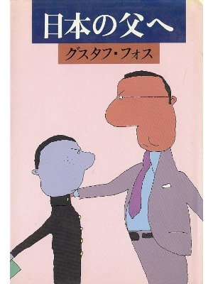 Gustav Voss [ Nihon no Chichi e ] Non Fiction JPN