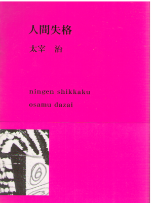 osamu dazai essay Akiko yosano (与謝野 晶子, yosano akiko) is a member of the armed detective company  this displeases mori, as his essay to the emperor, an immortal regiment, should've been confidential  she, among the other ability users of the armed detective company, were present the night osamu dazai revealed atsushi nakajima to be the man.