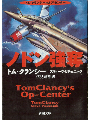 Tom Clancy, Steve Pieczenik [ Op-Center ] Fiction JPN edit.