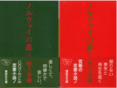 Haruki Murakami [ Norway no Mori ] Fiction JPN