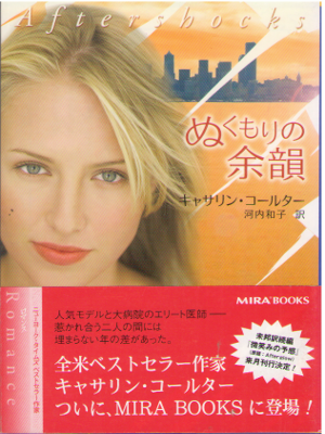 Catharine Coulter [ Aftershocks ] Romance Fiction JPN Bunko