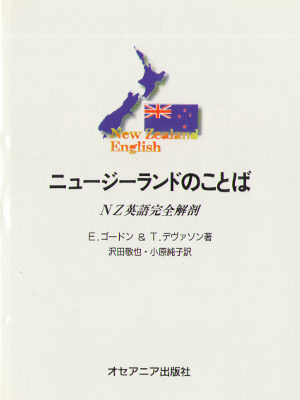 E Gordon [ New Zealand no Kotoba ] Language / Japanese