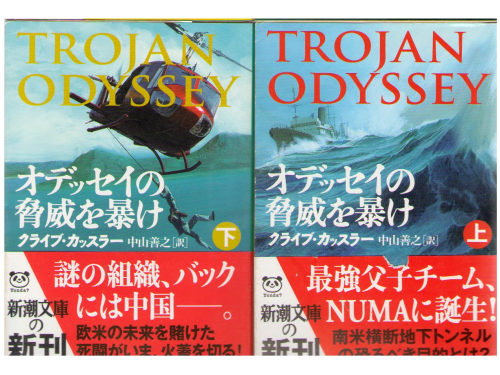 Clive Cussler [ Trojan Odyssey ] Fiction JPN edit.