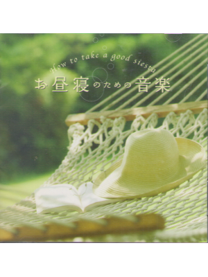 Makiko Hirohashi [ Ohirune no tame no Ongaku ] Healing Music CD