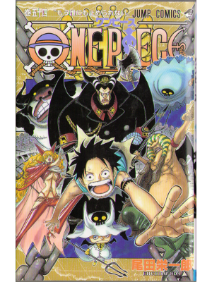 Eiichiro Oda [ ONE PIECE vol.54 ] Comic JPN