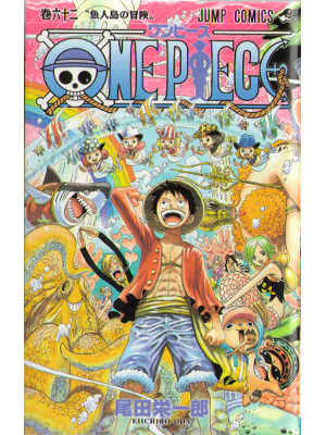 Eiichiro Oda [ ONE PIECE: vol.62 ] Comic JPN