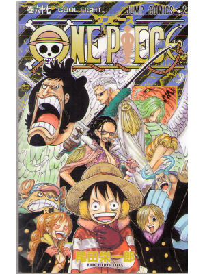 Eiichiro Oda [ ONE PIECE vol.67 ] Comic / JPN