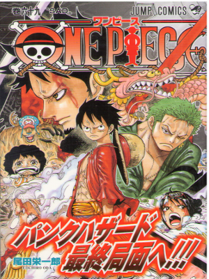 Eiichiro Oda [ ONE PIECE vol.69 ] JUMP Comics / 2013 / JPN