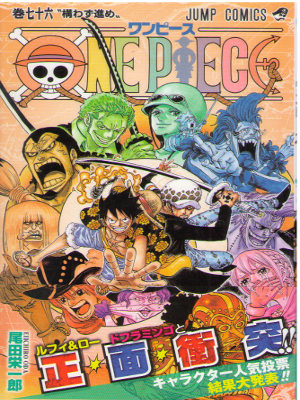 Eiichiro Oda [ ONE PIECE vol.76 ] JUMP Comics / 2014 / JPN